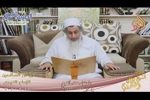 رياض الصالحين -244- ما يقوله عند النوم ح -1458-1459- 11 9 2020