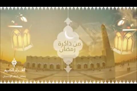 ماذا يعني لك شهر رمضان - لقاء وحوار خاص