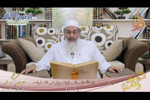 شرح مسلم -75- الإسراء برسول الله إلى السماوات وفرض الصلوات ح -164-  30 8 2020