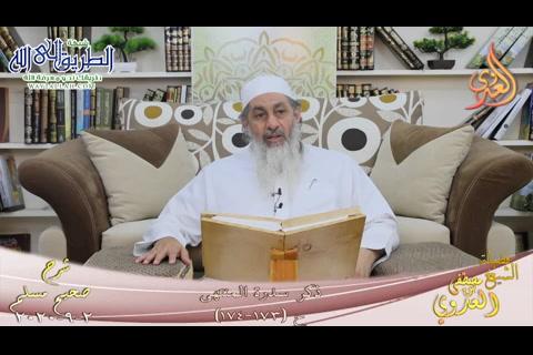 شرح مسلم -78- ذكر سدرة المنتهى ح -173-174-  2 9 2020
