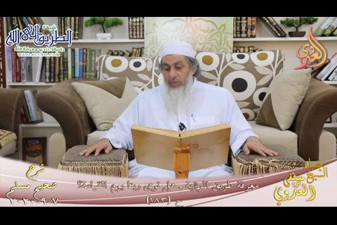 شرح مسلم -83- معرفة طريق الرؤية ـ هل نرى ربنا يوم القيامة؟ ح -183-   7 9 2020