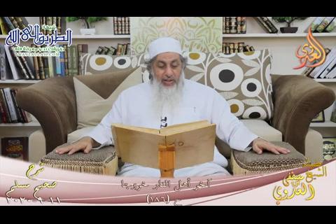 شرح مسلم -87- آخر أهل النار خروجا ح -186-  11 9 2020
