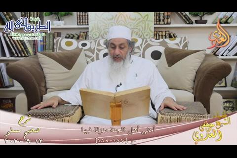 شرح مسلم -89- أدنى أهل الجنة منزلة فيها ح-187-189-  13 9 2020