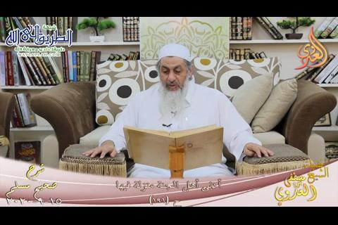 شرحمسلم-91-أدنىأهلالجنةمنزلةفيهاح-191-1592020