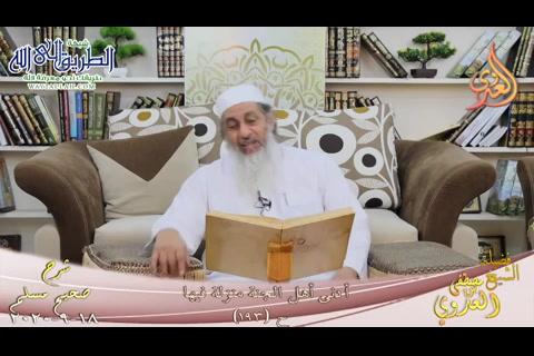 شرحمسلم-94-أدنىأهلالجنةمنزلةفيهاح-193-1892020