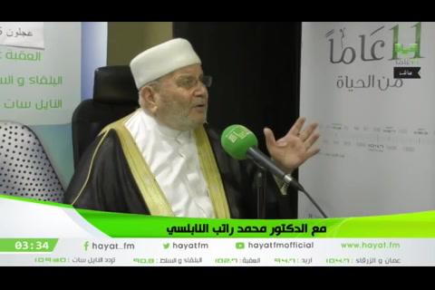 الحكمة من العبادة - حياة المسلم