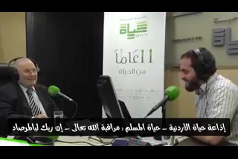 مراقبة الله تعالى  - حياة المسلم