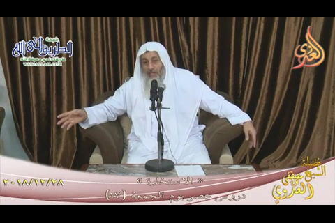 الإستخارة(28/12/2018)درسعصريومالجمعة