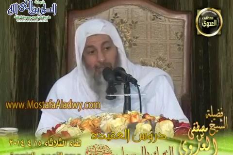 التبركبالرسولصلىاللهعليهوسلم(15/4/2014)دروسالعقيدة-مجمعالتوحيدبالمنصورة