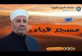 بناء مسجد قباء  - السيرة النبوية