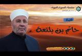 قصة حاتم بن بلتعة - السيرة النبوية