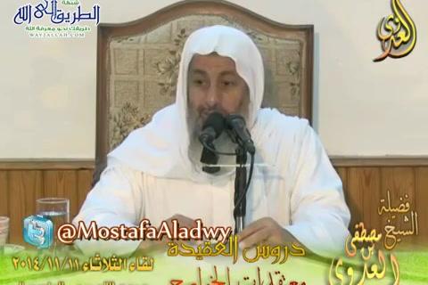 معتقدات الخوارج (11/11/2014) دروس العقيدة - مجمع التوحيد بالمنصورة