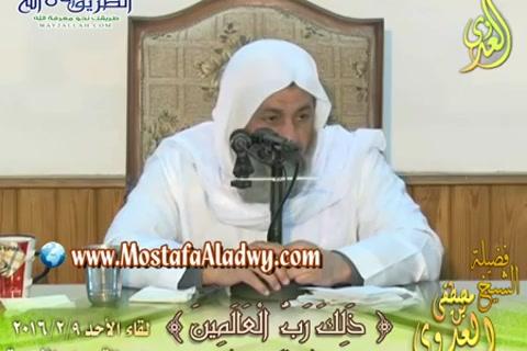 ذلك رب العالمين (9/2/2016) دروس العقيدة - مجمع التوحيد بالمنصورة