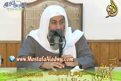 تتمة الأسماء الحسنى (1/12/2015) دروس العقيدة - مجمع التوحيد بالمنصورة