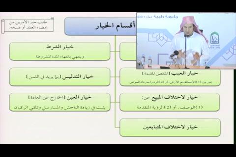 فقه المعاملات - (4 من 11) التأهيل الفقهي - فقه المعاملات 1437 (الشرح المعتمد)