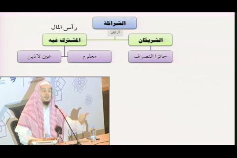 فقه المعاملات - (8 من 11) التأهيل الفقهي - فقه المعاملات 1437 (الشرح المعتمد)
