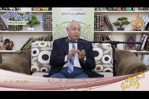 الكلى والمسالك البولية (20/11/2020) محاضرات طبية