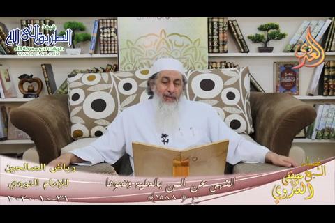 النهيعنالمنبالعطيةونحوها(31/10/2020)رياضالصالحين-للإمامالنووي