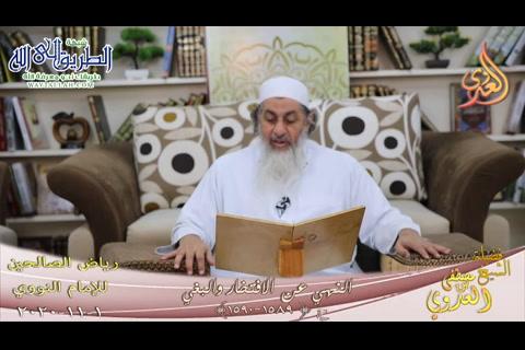 النهيعنالافتخاروالبغي(1/11/2020)رياضالصالحين-للإمامالنووي