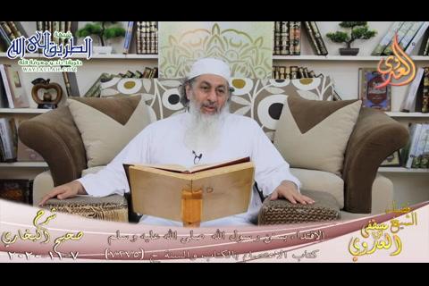 البخاري -726- الاقتداء بسنن رسول الله صلى الله عليه وسلم ح -7275-  7 11 2020