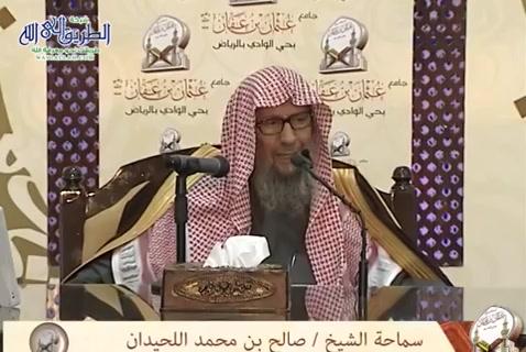 المجلس (11) شرح مختصر صحيح مسلم