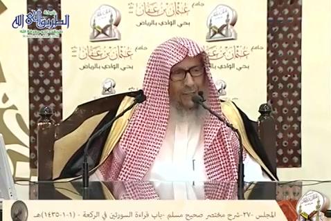 المجلس (27) شرح مختصر صحيح مسلم