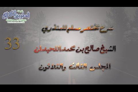 المجلس (33) شرح مختصر صحيح مسلم
