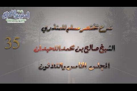 المجلس (35) شرح مختصر صحيح مسلم
