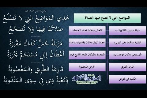 (8) مواضع لا تصح الصلاة فيها (شرح النظم الجلي مع الاحمرار)
