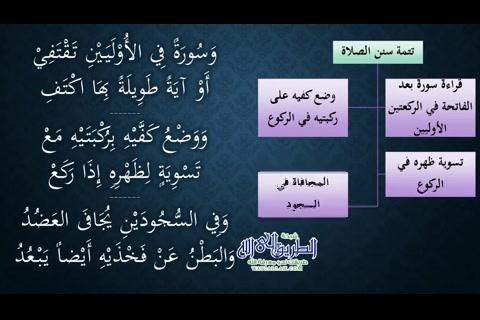 (11) سنن الصلاة (شرح النظم الجلي مع الاحمرار)