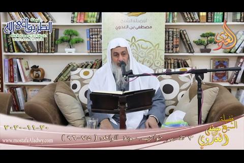 خواتيم سورة الواقعة -3- الآيات (75-96) (20 /11/ 2020) تفسير سورة الواقعة
