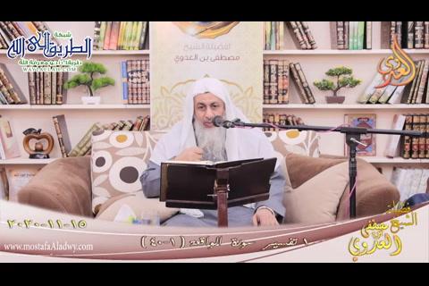 سورةالواقعة-1-الآيات-1-40-(15-11-2020)تفسيرسورةالواقعة