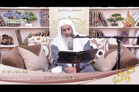 سورةالواقعة-2-الآيات-41-74-(18/11/2020)تفسيرسورةالواقعة