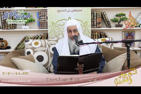 سورةالحديد-1-الآيات-1-10-(22/11/2020)تفسيرسورةالحديد