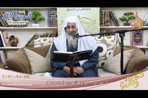 سورةالحديد-2-الآيات-11-19-(25112020)تفسيرسورةالحديد