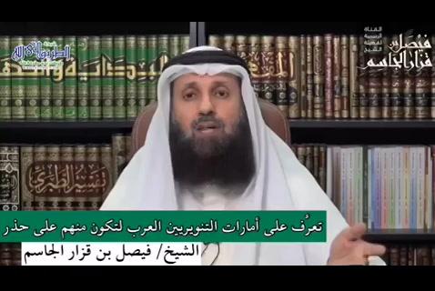 تعرَّف على أمارات التنويريين العرب لتكون منهم على حذر