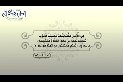 الإلمامبآياتالأحكامالحلقة-60--الآيات105-106منسورةالمائدة