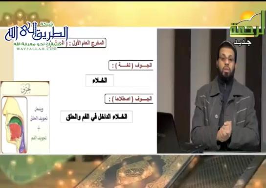 المخرج العام الاول للجوف ( 23/1/2021 ) قران وقرات