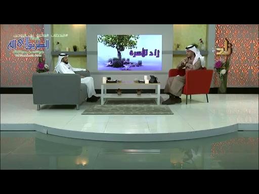 التدخلات العائلية في الحياة الزوجية  برنامج زاد الأسرة  د. عبدالعزيز آل حسن