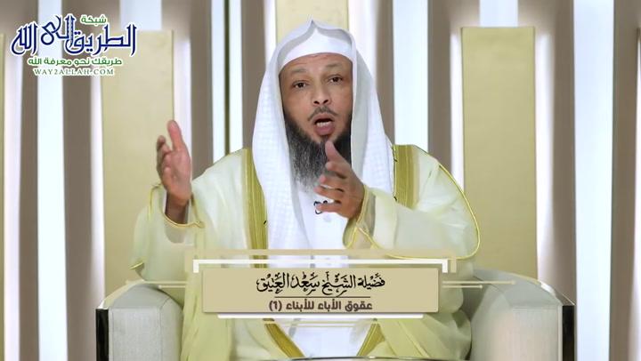 عقوق الآباء للأبناء - حديث الجمعة