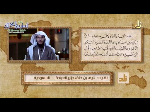 الميسر في التلاوة - سورة التغابن الآيات 11- 13 الحلقة 192