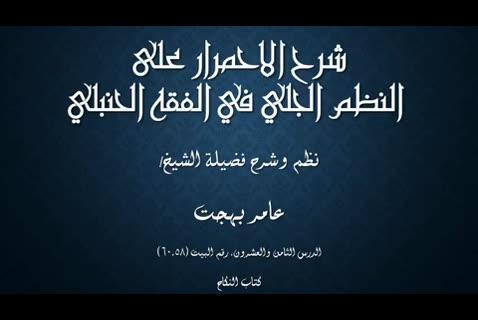 (28 ) كتاب النكاح  - شرح الاحمرار على النظم الجلي في الفقه الحنبلي