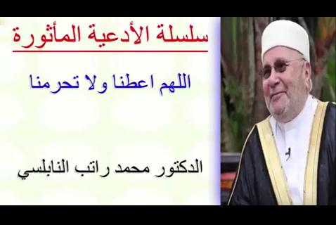 اللهم أعطنا ولا تحرمنا    - الأدعية المأثورة
