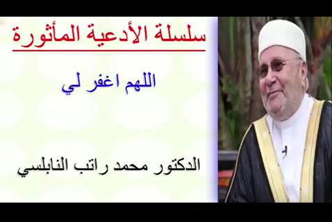 اللهم اغفر لي     - الأدعية المأثورة