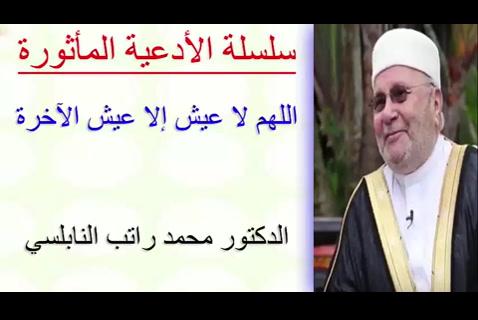 اللهم لا عيش إلا عيش الآخرة   - الأدعية المأثورة