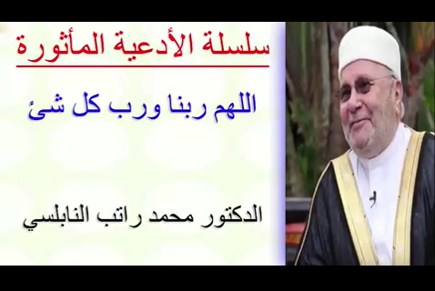 اللهم ربنا وربّ كل شئ    - الأدعية المأثورة