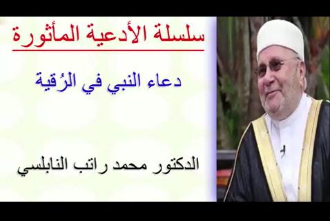 دعاء النبي في الرقية الشرعية - الأدعية المأثورة