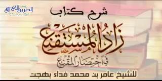 الدرس 77- شرح زاد المستقنع   ( تابع باب الرهن)