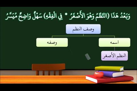 الدرس ( 3) شرح النظم الأصغر في الفقه للأطفال (الإصدار الأول 1439هـ)