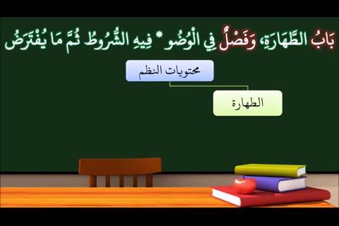 الدرس ( 5) شرح النظم الأصغر في الفقه للأطفال (الإصدار الأول 1439هـ)